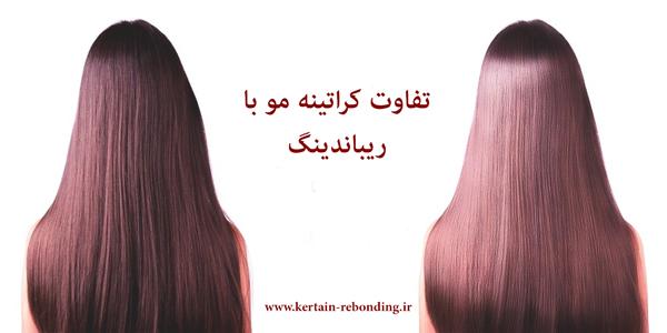 تفاوت کراتینه مو با ریباندینگ