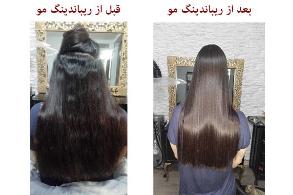 قبل و بعد از ریباندینگ مو