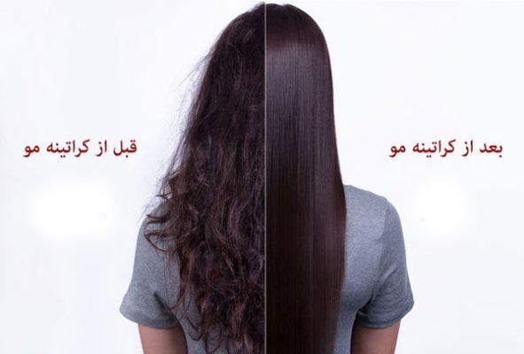 قبل و بعد از کراتینه مو