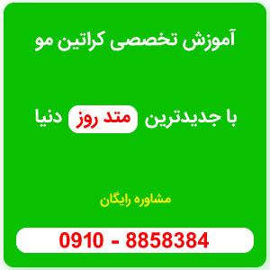 آموزش تخصصی کراتین مو در تهران
